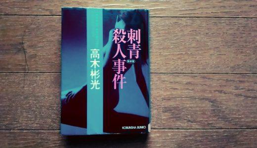 心理の密室。高木彬光『刺青殺人事件』は今なお色褪せぬ古典名作ミステリー