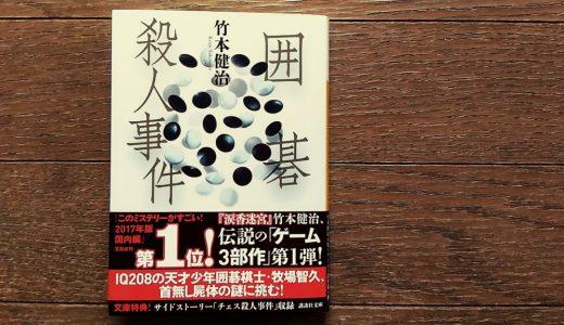 ゲーム三部作『囲碁殺人事件』-天才囲碁棋士・牧場智久の初登場作品を読もう