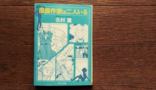 「覆面作家シリーズ」のお嬢様・千秋のキャラクターはやはり逸材-『覆面作家は二人いる』