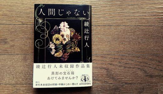 綾辻行人未収録作品集『人間じゃない』が発売-『人形館の殺人』の後日譚もある贅沢な一冊。