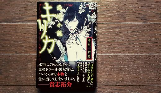 これが「本物」。澤村伊智さんの新作『恐怖小説 キリカ』は本当にやばいヤツでした