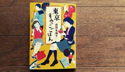 食べ物小説の名作『東京すみっこごはん』をちょっと紹介したい。