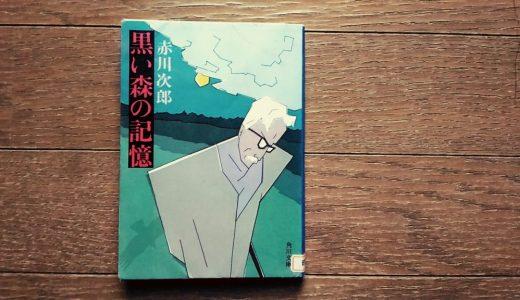 静けさと狂気。赤川次郎『黒い森の記憶』はサスペンス小説の傑作である