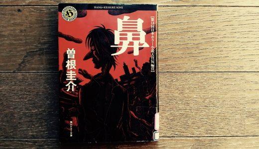 曽根圭介さんの名作ホラー『鼻』『熱帯夜』をおすすめしたい