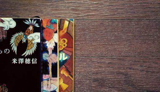 【氷菓】米澤穂信さんのおすすめミステリー小説10選を語りたい