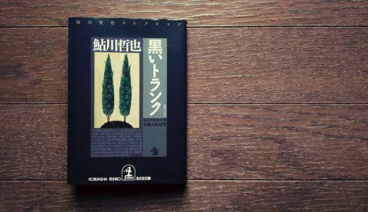 鮎川哲也さんのおすすめ小説3選。まずはこれから読みましょう