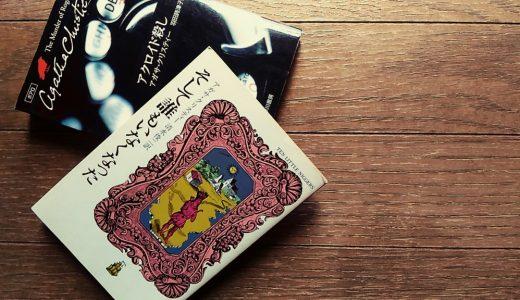 アガサ・クリスティのおすすめ名作19選〜これだけは読んでおきたい傑作集〜