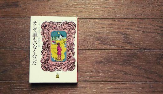 アガサ・クリスティ『そして誰もいなくなった』のオマージュ作品をおすすめさせてほしい