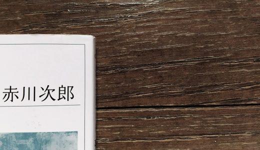 赤川次郎さんのおすすめミステリー小説10作品-迷ったらコレから読もう