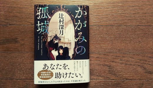 辻村深月さんの『かがみの孤城』が『スロウハイツの神様』並みの傑作だった