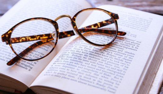 読書に集中できない時にすべき11の行動