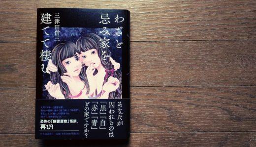 三津田信三さんのおすすめホラー小説を7作品だけ紹介させてほしい