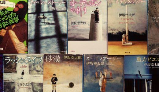 伊坂幸太郎さんのおすすめランキング12選を作ったので見てほしい