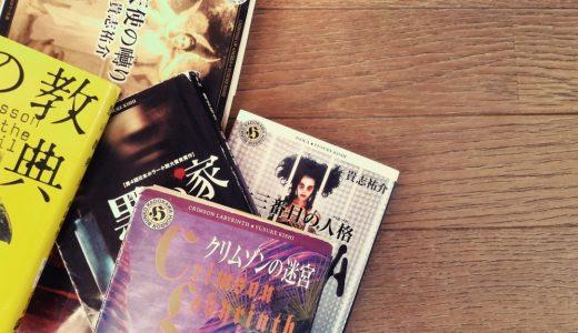 貴志祐介おすすめ小説「不動」のベスト7-まず読むべき傑作選-