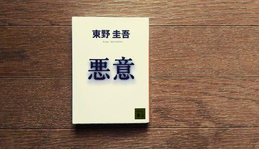 【東野圭吾】加賀恭一郎シリーズの読む順番とオススメについて