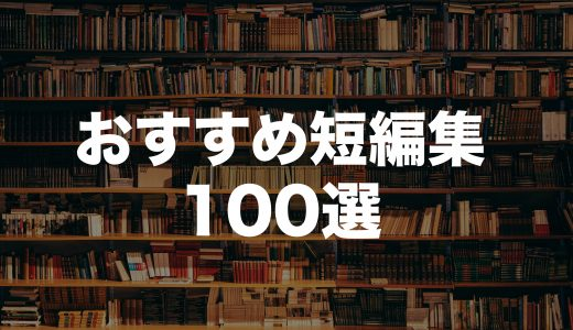 【名作選】至高のおすすめ短編集・短編小説100選【ミステリ多め】