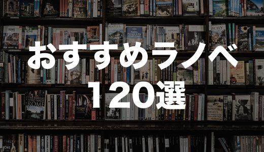 【ラノベおすすめ120選】不朽の名作から面白い人気最新作を一挙紹介【2021】