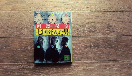 西澤保彦さんのおすすめミステリ小説7選【匠千暁シリーズ】