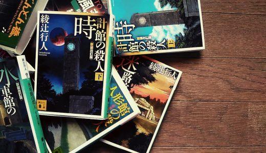 綾辻行人さんのおすすめミステリー小説ランキング10選