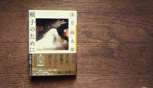 法月綸太郎シリーズのおすすめミステリー小説7選