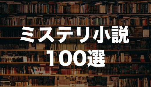 【ミステリ小説おすすめ100選】どんでん返しが凄い傑作推理小説2018